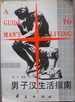 男子汉生活指南