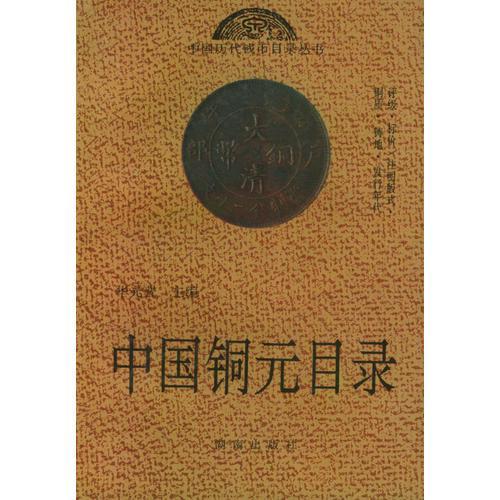 中国钢元目录