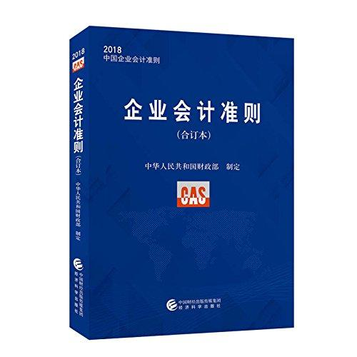 企业会计准则(合订本2018中国企业会计准则)