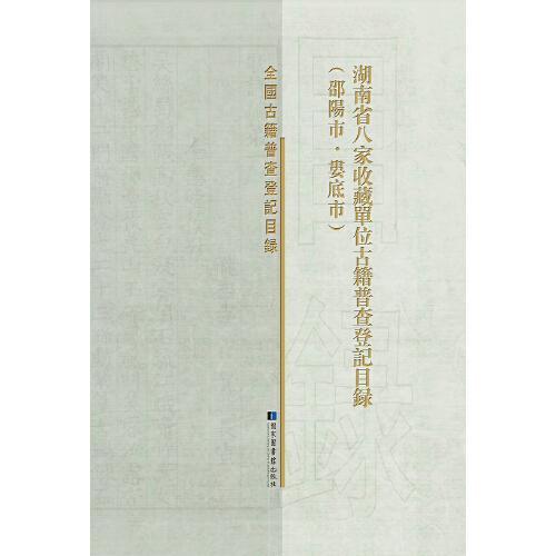 湖南省八家收藏单位古籍普查登记目录(邵阳市·娄底市)