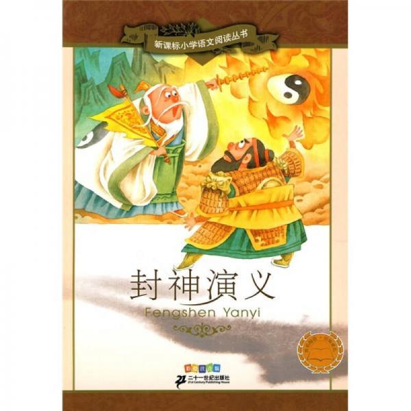 新课标小学语文阅读丛书 封神演义(第7辑 彩绘注音版)