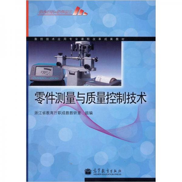 零件测量与质量控制技术