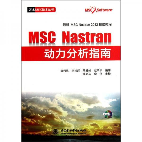 MSC.Nastran动力分析指南