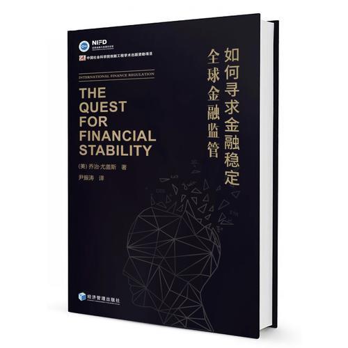 如何寻求金融稳定——全球金融监管