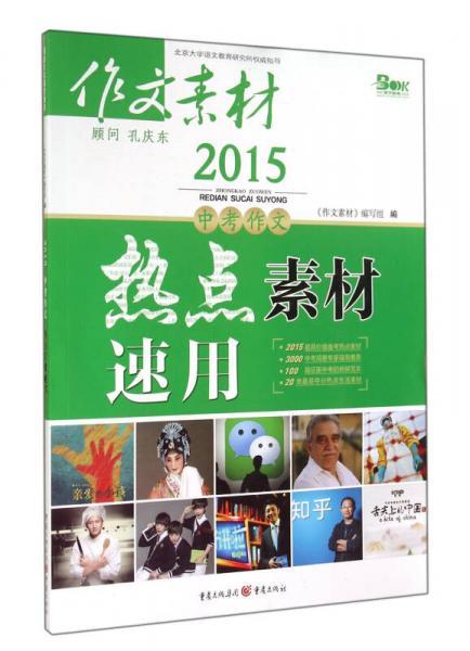 作文素材:中考作文热点素材速用(2015)
