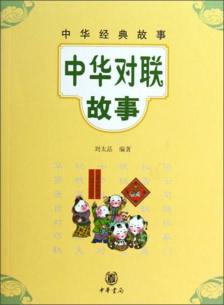中华经典故事:中华对联故事