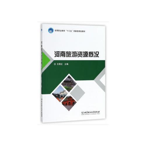 """河南旅游资源概况/高等职业教育""""十三五""""创新型规划教材"""