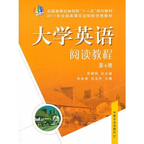 """大学英语阅读教程(第4册)(全国高等农林院校""""十一五""""规划教材)"""