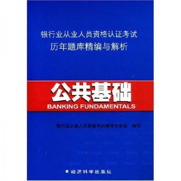 银行业从业人员资格认证考试历年题库精编与解析:公共基础