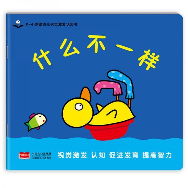 金童良书:0-4岁婴幼儿视觉激发认知书 什么不一样