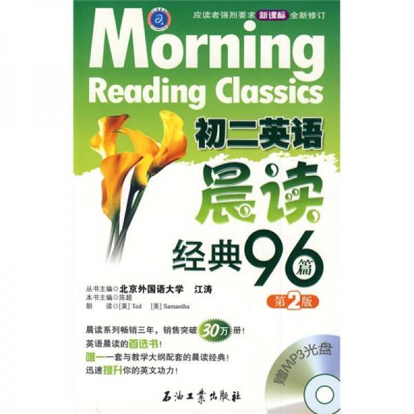 江涛英语·初2英语晨读经典96篇(新课标)(全新修订)