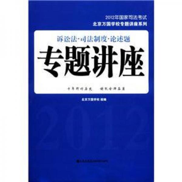 2012年国家司法考试北京万国学校专题讲座系列:诉讼法·司法制度·论述题·专题讲座