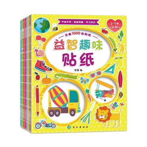 3-6岁益智趣味贴纸书(共8册)