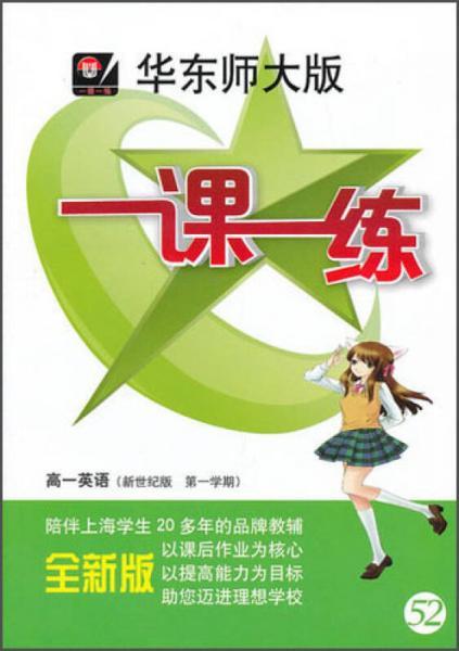 2013秋一课一练:高1英语(新世纪版·第1学期)(华东师大版)