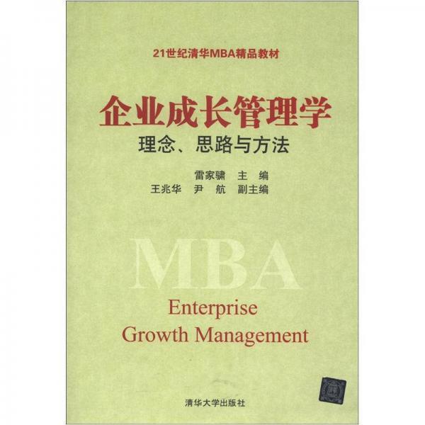 21世纪清华MBA精品教材·企业成长管理学:理念、思路与方法