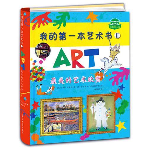 我的第一本艺术书2