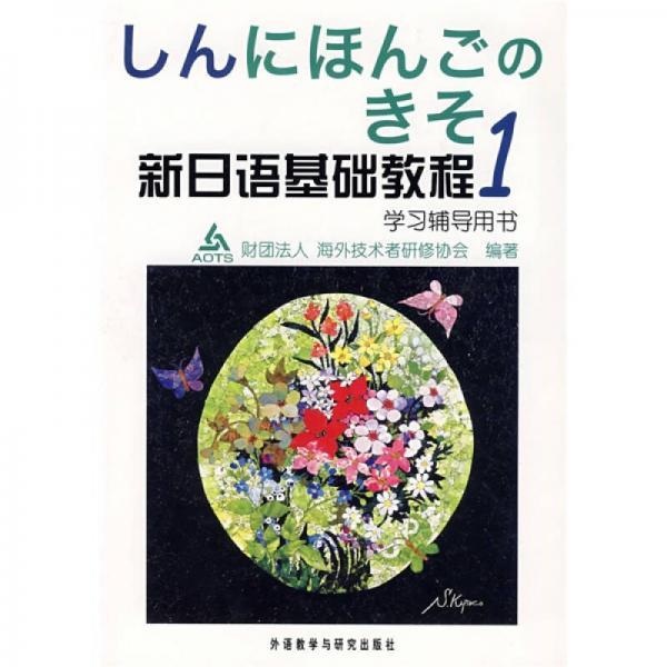 新日语基础教程学习辅导用书(1)