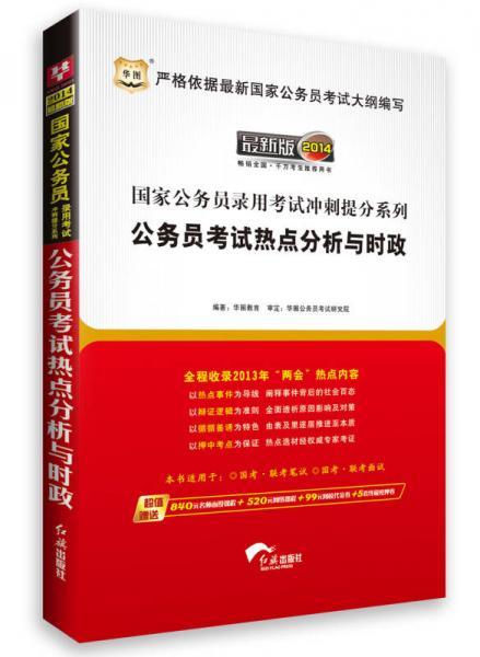 华图·2014国家公务员录用考试冲刺提分系列:公务员考试热点分析与时政(最新版)