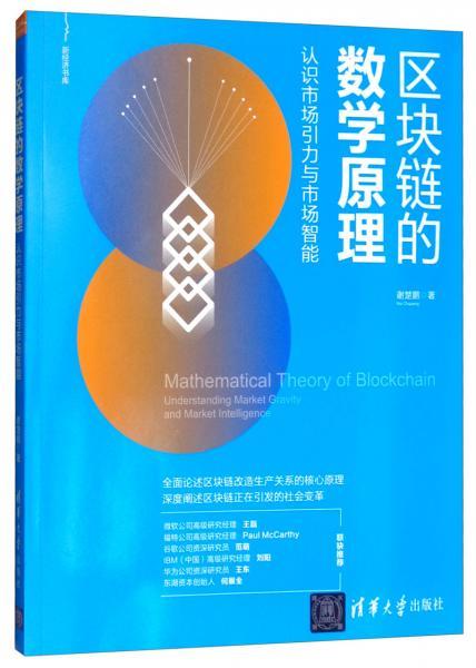 区块链的数学原理:认识市场引力与市场智能/新经济书库