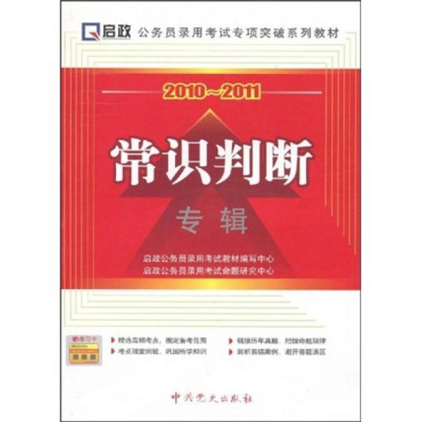 公务员录用考试专项突破系列教材·2010-2011常识判断专辑