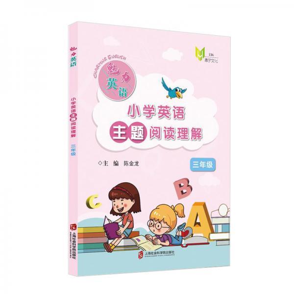 魅力英语:小学英语主题阅读理解(三年级)