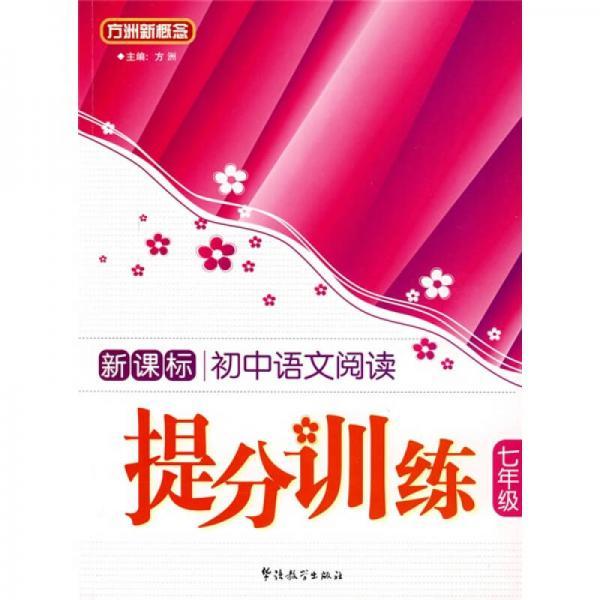方洲新概念:初中语文阅读提分训练(7年级)(新课标)