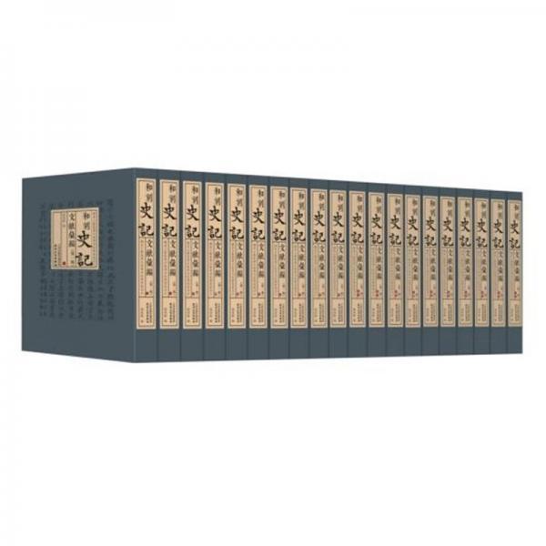 和刻史记文献汇编(第1辑套装共20册)