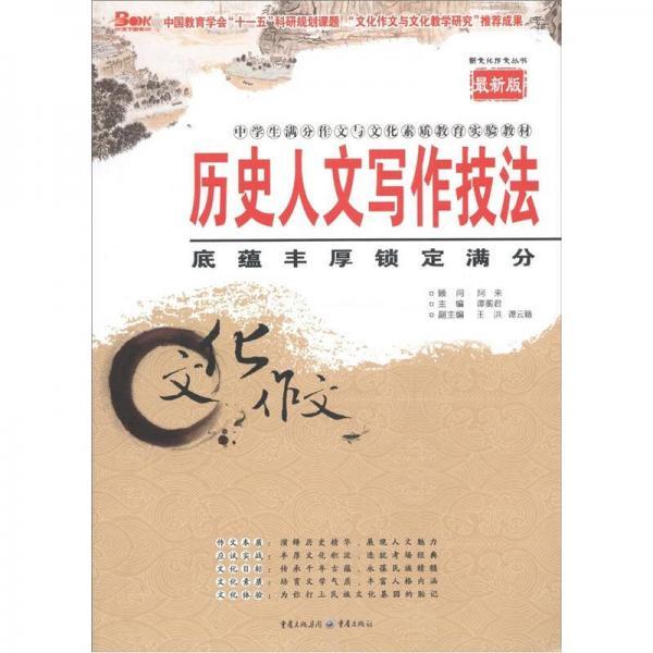 历史人文写作技法:底蕴丰厚锁定满分(最新版)