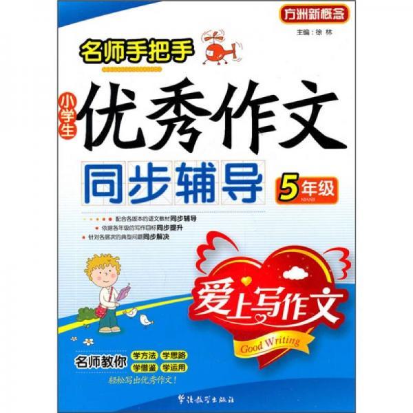 名师手把手:小学生优秀作文同步辅导(5年级)