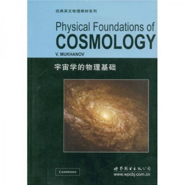宇宙学的物理基础
