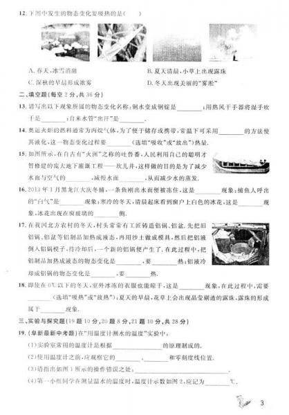 百分金卷夺冠密题创变新测试:九年级物理上(沪 第二代新课标全新版)