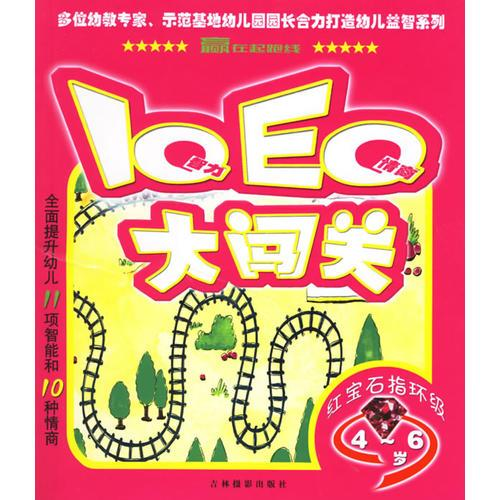 IQEQ大闯关-(4-6岁)