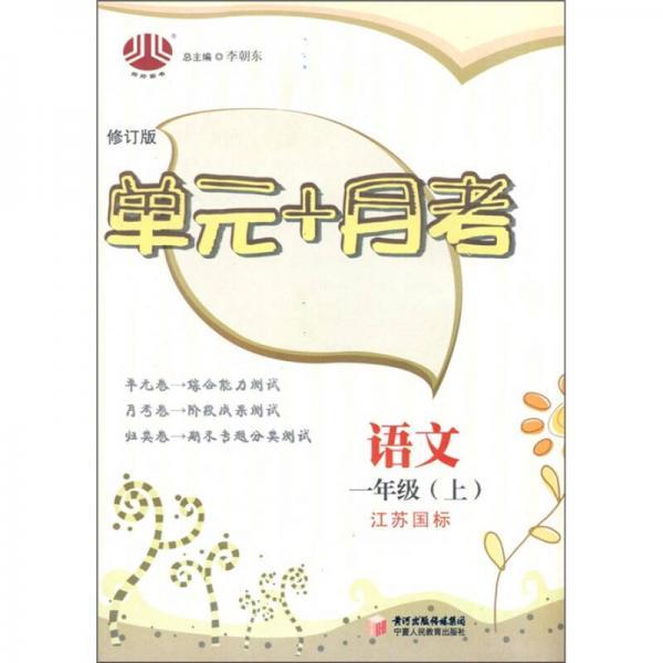 单元+月考:语文(1年级上)(江苏国标)