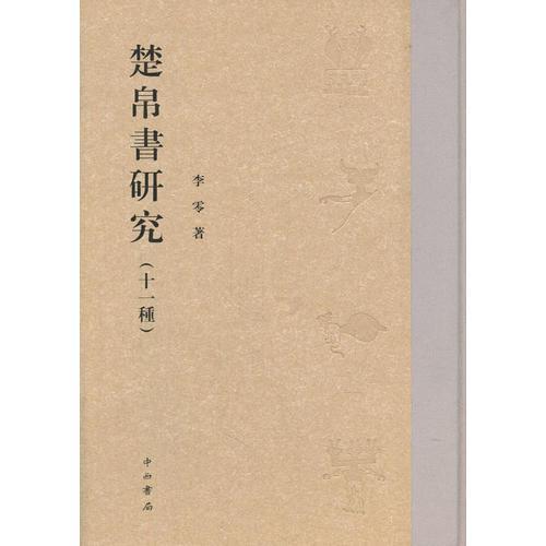 楚帛书研究(十一种)