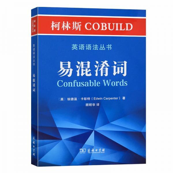 柯林斯COBUILD英语语法丛书:易混淆词