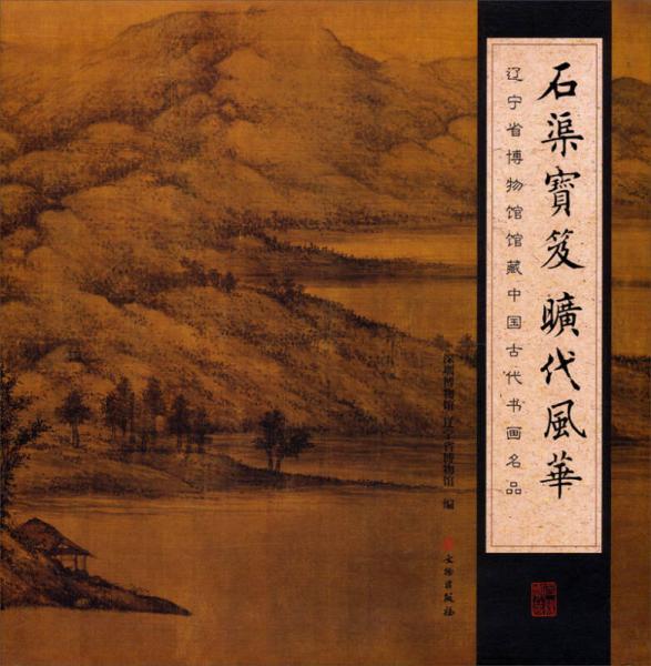 辽宁省博物馆馆藏中国古代书画名品:石渠宝笈旷代风华