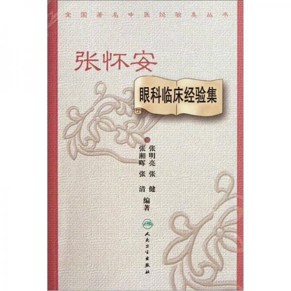 全国著名中医经验集丛书·张怀安眼科临床经验集