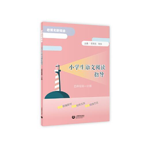 小学生语文阅读指导(四年级第一分册)