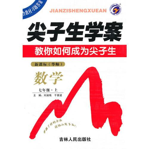 数学:七年级·上(新课标·华师)/(2010.5印刷)尖子生学案教你如何成为尖子生
