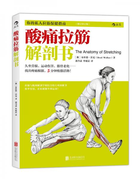 酸痛拉筋解剖书
