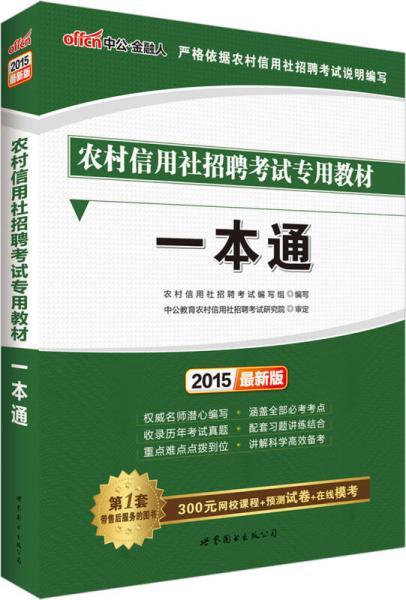 中公版·2015农村信用社招聘考试专用教材:一本通(农信社考试)
