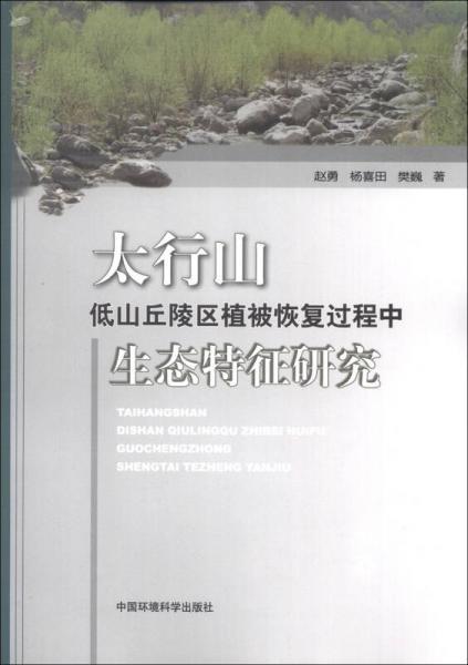 太行山低山丘陵区植被恢复过程中生态特征研究