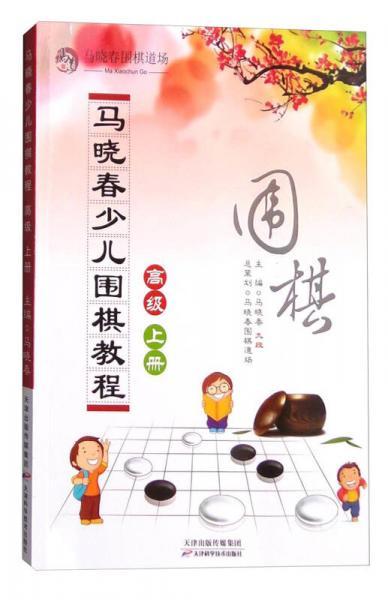 马晓春少儿围棋教程:高级 上册