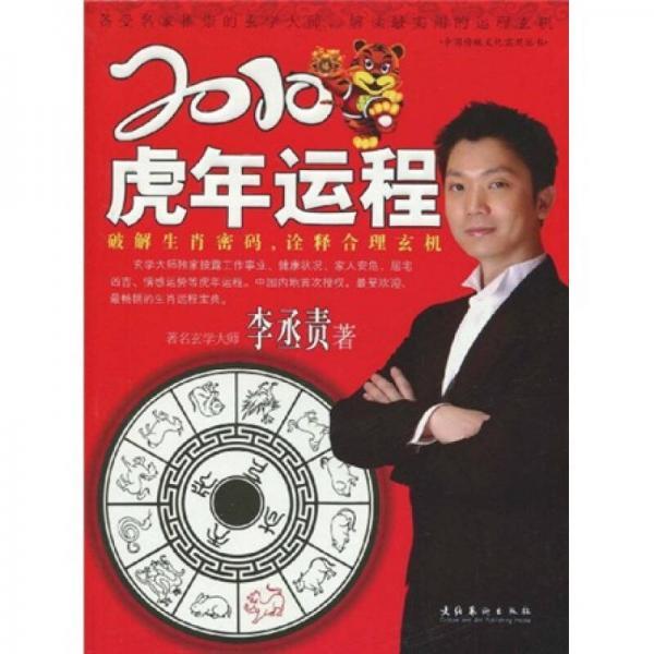 2010年虎年:破译生肖密码,诠释合理玄机