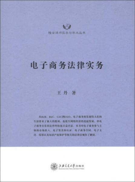 隆安律师实务与学术丛书:电子商务法律实务