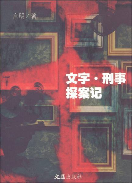 文字·刑事探案记