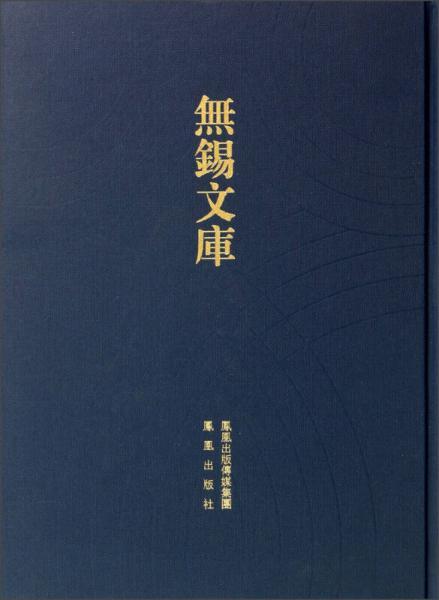 无锡文库(第3辑):华氏义田事略等