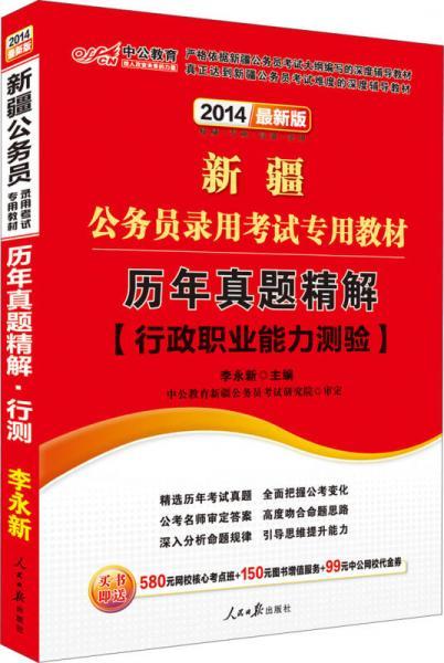 中公版·2014新疆公务员录用考试专用教材·历年真题精解:行政职业能力测验(新版)