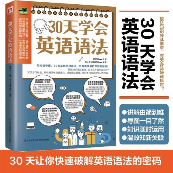 30天学会英语语法(用知识导图,30天系统学习语法,为英语学习打下坚实基础!)