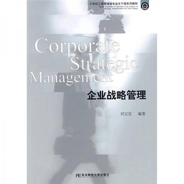 21世纪工商管理类专业主干课程系列教材:企业战略管理